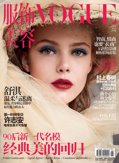 Cover Vogue China May 2011